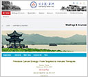 The Cold Spring Harbor Asia conference on Precision Cancer Biology: From Targeted to Immune Therapies